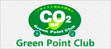 グリーンポイントクラブ